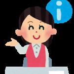 job_information