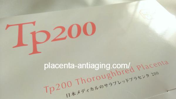 TP200 サラブレッドプラセンタ